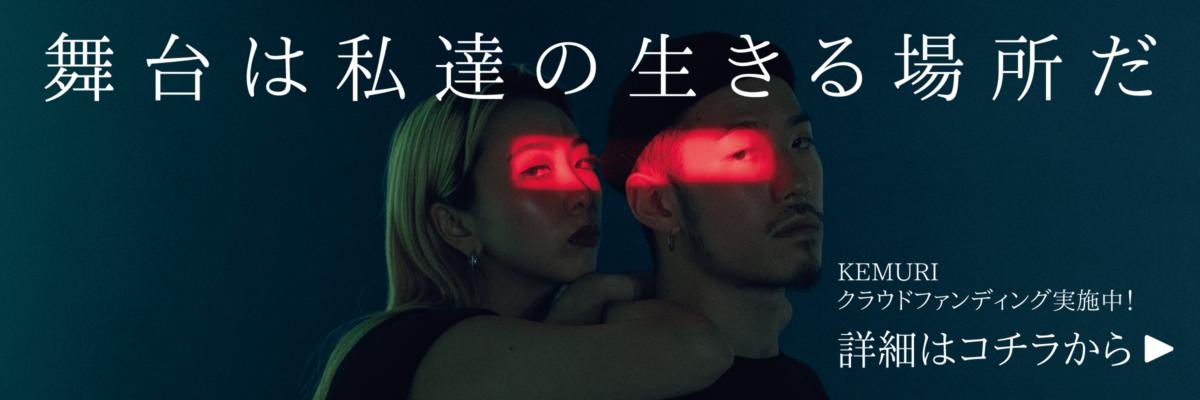kemuri_クラファン_1-min